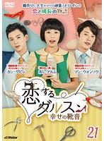 恋するダルスン~幸せの靴音~ Vol.21