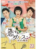 恋するダルスン~幸せの靴音~ Vol.23