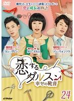 恋するダルスン~幸せの靴音~ Vol.24