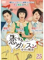 恋するダルスン~幸せの靴音~ Vol.25