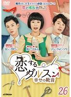 恋するダルスン~幸せの靴音~ Vol.26