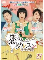 恋するダルスン~幸せの靴音~ Vol.27