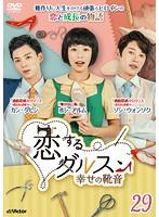 恋するダルスン~幸せの靴音~ Vol.29