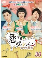 恋するダルスン~幸せの靴音~ Vol.30