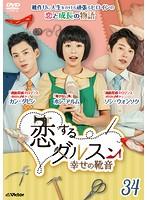 恋するダルスン~幸せの靴音~ Vol.34