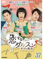 恋するダルスン~幸せの靴音~ Vol.37