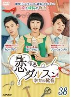 恋するダルスン~幸せの靴音~ Vol.38