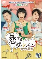 恋するダルスン~幸せの靴音~ Vol.40