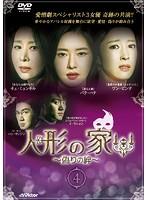 人形の家~偽りの絆~ Vol.4