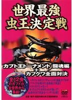世界最強虫王決定戦 カブト王トーナメント闘魂編+カブクワ全面対決