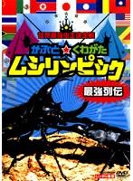 世界最強虫王決定戦 かぶと☆くわがた ムシリンピック 最強列伝