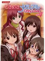 ときめきメモリアル Only Love Vol.7