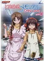 ときめきメモリアル Only Love Vol.8