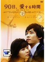 90日、愛する時間 Vol.2