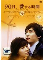 90日、愛する時間 Vol.4