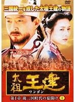 太祖王建(ワンゴン) 第1章 後三国時代の幕開け 1