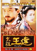 太祖王建(ワンゴン) 第1章 後三国時代の幕開け 2