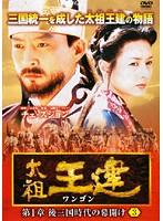 太祖王建(ワンゴン) 第1章 後三国時代の幕開け 3