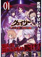 聖痕のクェイサー ディレクターズカット版 Vol.1