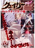 聖痕のクェイサー ディレクターズカット版 Vol.2