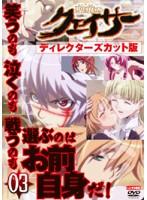 聖痕のクェイサー ディレクターズカット版 Vol.3