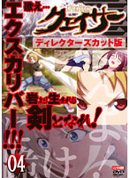 聖痕のクェイサー ディレクターズカット版 Vol.4