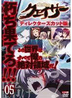 聖痕のクェイサー ディレクターズカット版 Vol.5