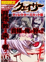 聖痕のクェイサー ディレクターズカット版 Vol.6