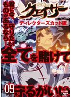 聖痕のクェイサー ディレクターズカット版 Vol.9