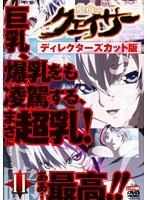 聖痕のクェイサー ディレクターズカット版 Vol.11