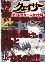 聖痕のクェイサー ディレクターズカット版 Vol.12