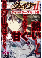 聖痕のクェイサーII ディレクターズカット版 Vol.3