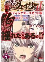 聖痕のクェイサーII ディレクターズカット版 Vol.5