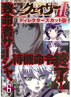 聖痕のクェイサーII ディレクターズカット版 Vol.6