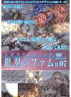 ラストエグザイル-銀翼のファム- R-07