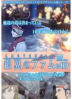 ラストエグザイル-銀翼のファム- R-09