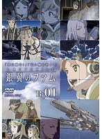 ラストエグザイル-銀翼のファム- R-01