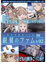 ラストエグザイル-銀翼のファム- R-02