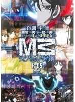 M3~ソノ黒キ鋼~ R-05