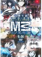 M3~ソノ黒キ鋼~ R-06