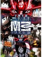 M3~ソノ黒キ鋼~ R-07
