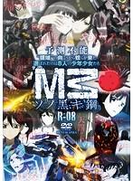 M3~ソノ黒キ鋼~ R-08