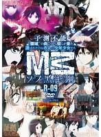 M3~ソノ黒キ鋼~ R-09