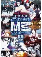 M3~ソノ黒キ鋼~ R-10