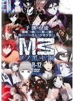 M3~ソノ黒キ鋼~ R-12