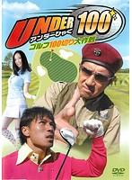 UNDER100~ゴルフ100切り大作戦~