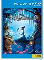 プリンセスと魔法のキス (ブルーレイディスク)