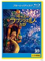 塔の上のラプンツェル <3D> (ブルーレイディスク)(Blu-ray 3D再生専用)