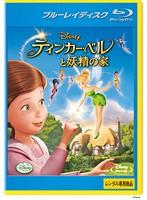 ティンカー・ベルと妖精の家 (ブルーレイディスク)