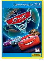 カーズ2 <3D> (ブルーレイディスク)(Blu-ray 3D再生専用)